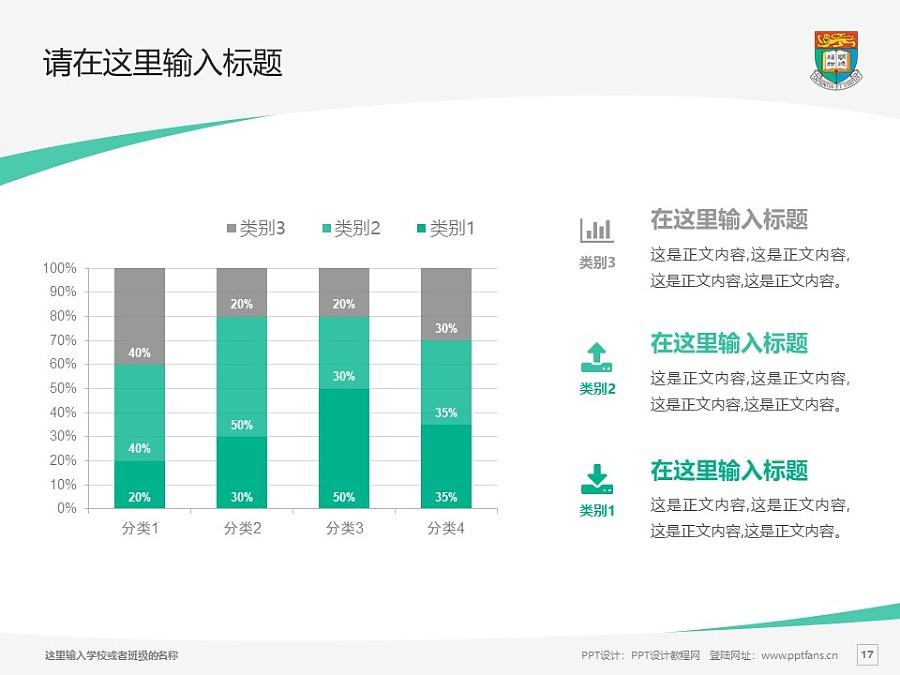 香港大学PPT模板下载_幻灯片预览图17