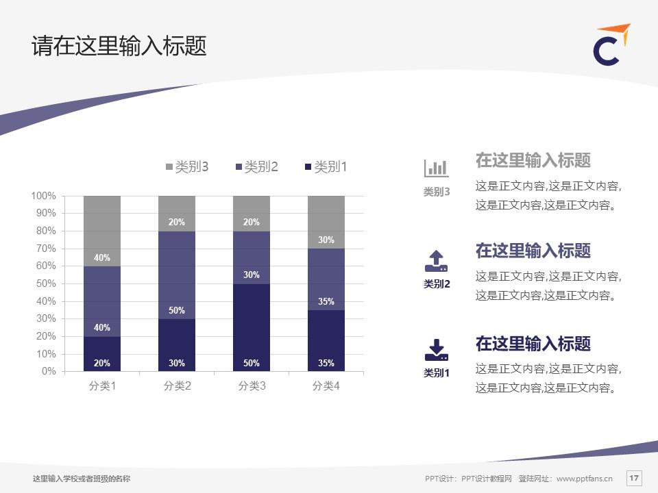 香港专业进修学校PPT模板下载_幻灯片预览图17