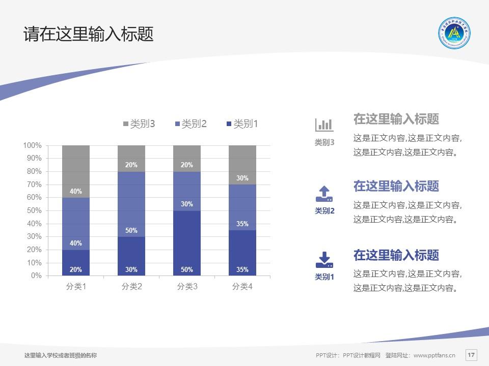青海建筑职业技术学院PPT模板下载_幻灯片预览图17