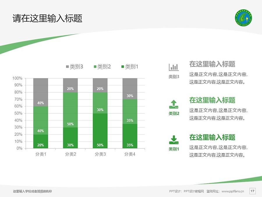 甘肃林业职业技术学院PPT模板下载_幻灯片预览图17