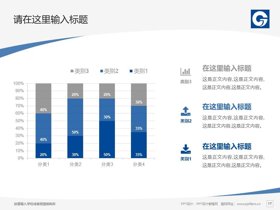 辽宁经济职业技术学院PPT模板下载_幻灯片预览图17