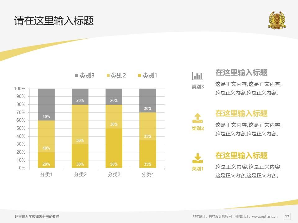辽宁政法职业学院PPT模板下载_幻灯片预览图17
