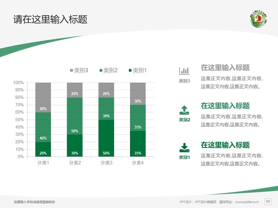 辽宁地质工程职业学院PPT模板下载_幻灯片预览图17