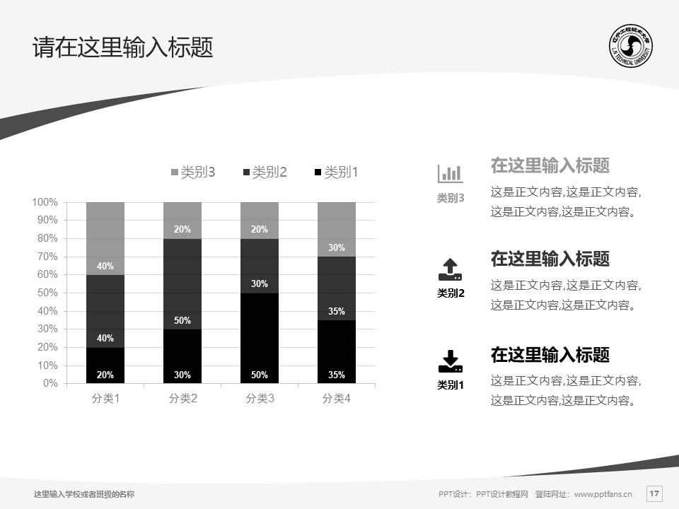 辽宁工程技术大学PPT模板下载_幻灯片预览图17