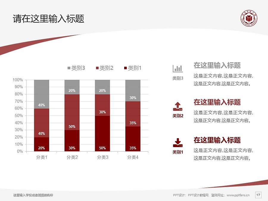 闽南师范大学PPT模板下载_幻灯片预览图17