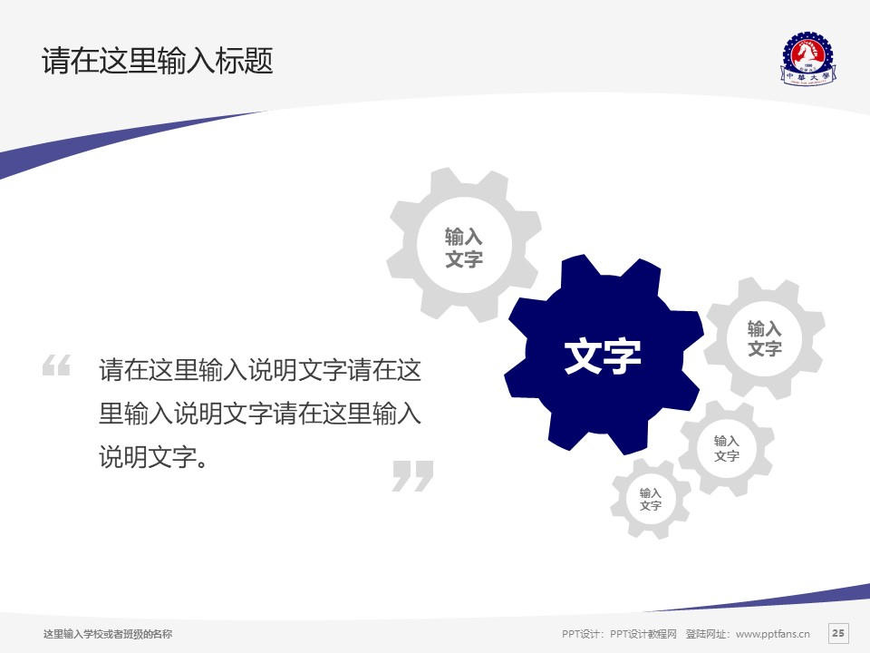 台湾中华大学PPT模板下载_幻灯片预览图25
