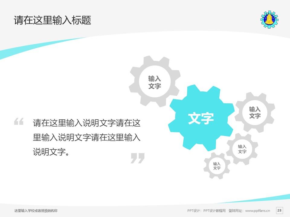 彰化师范大学PPT模板下载_幻灯片预览图25