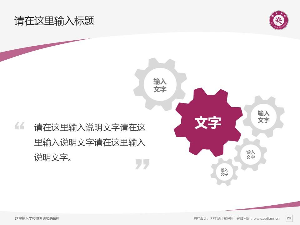 台湾佛光大学PPT模板下载_幻灯片预览图25