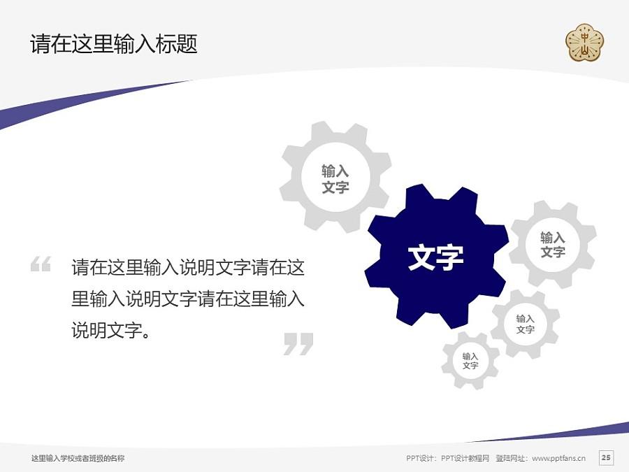 台湾中山大学PPT模板下载_幻灯片预览图25