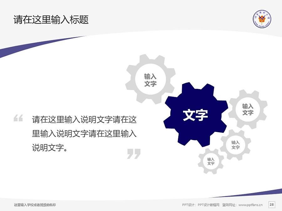 台湾阳明大学PPT模板下载_幻灯片预览图25