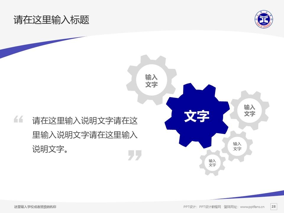 台湾元智大学PPT模板下载_幻灯片预览图25