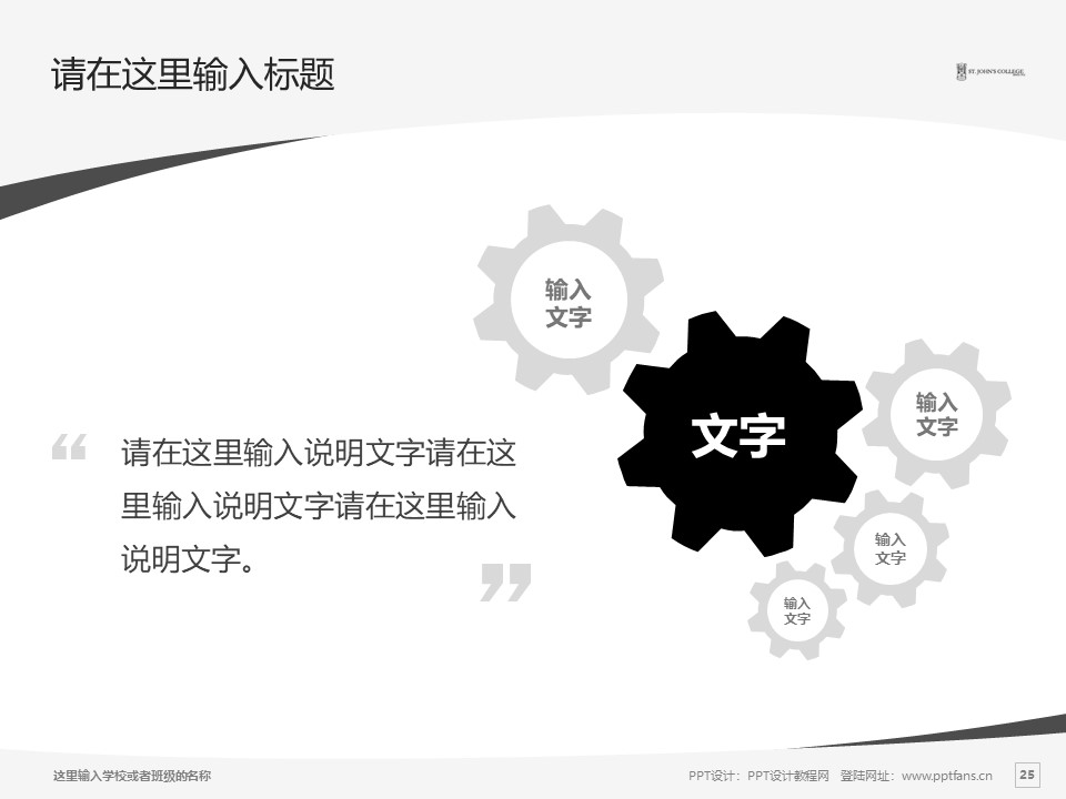 香港大学圣约翰学院PPT模板下载_幻灯片预览图25