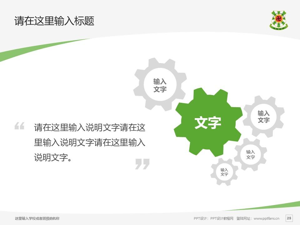 佛教孔仙洲纪念中学PPT模板下载_幻灯片预览图25