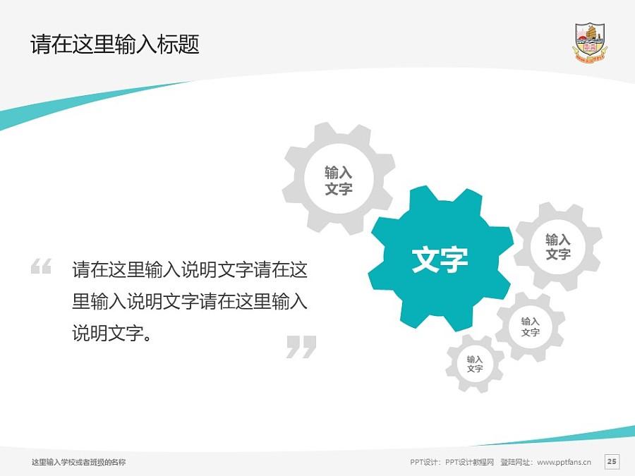 民生书院PPT模板下载_幻灯片预览图25