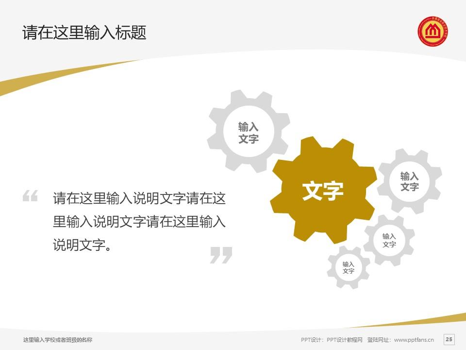新疆建设职业技术学院PPT模板下载_幻灯片预览图25