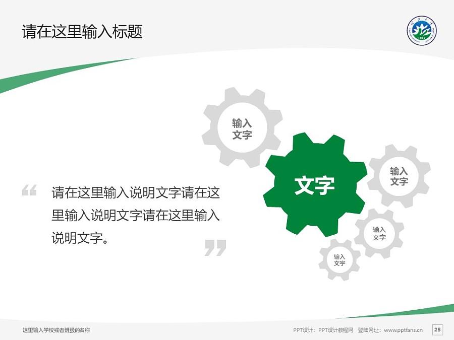 喀什大学PPT模板下载_幻灯片预览图25