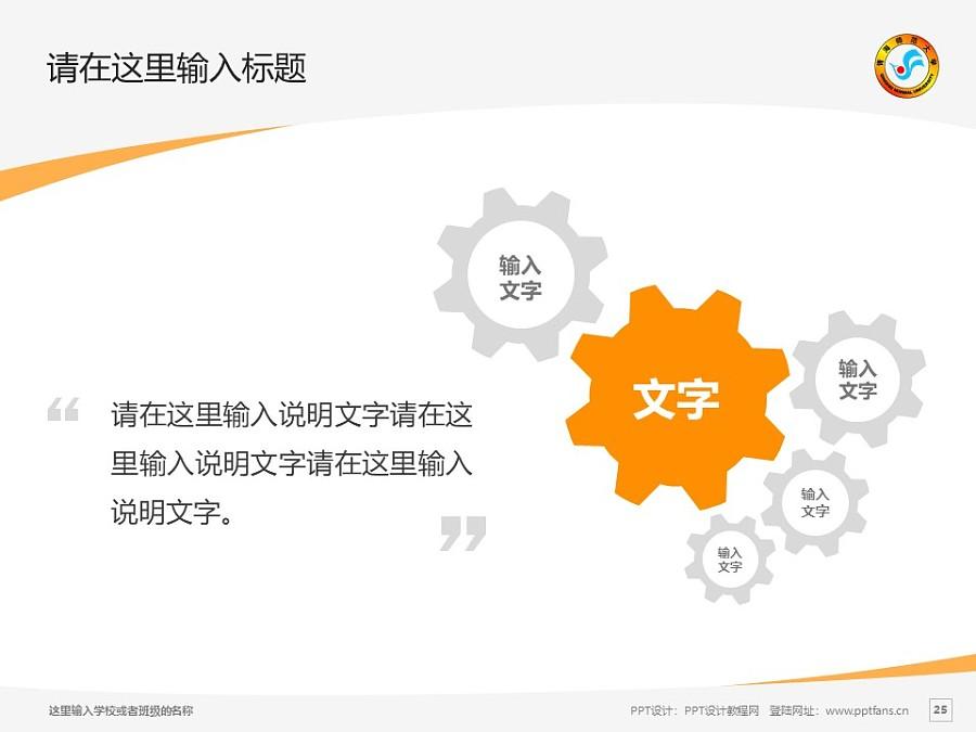 青海师范大学PPT模板下载_幻灯片预览图25