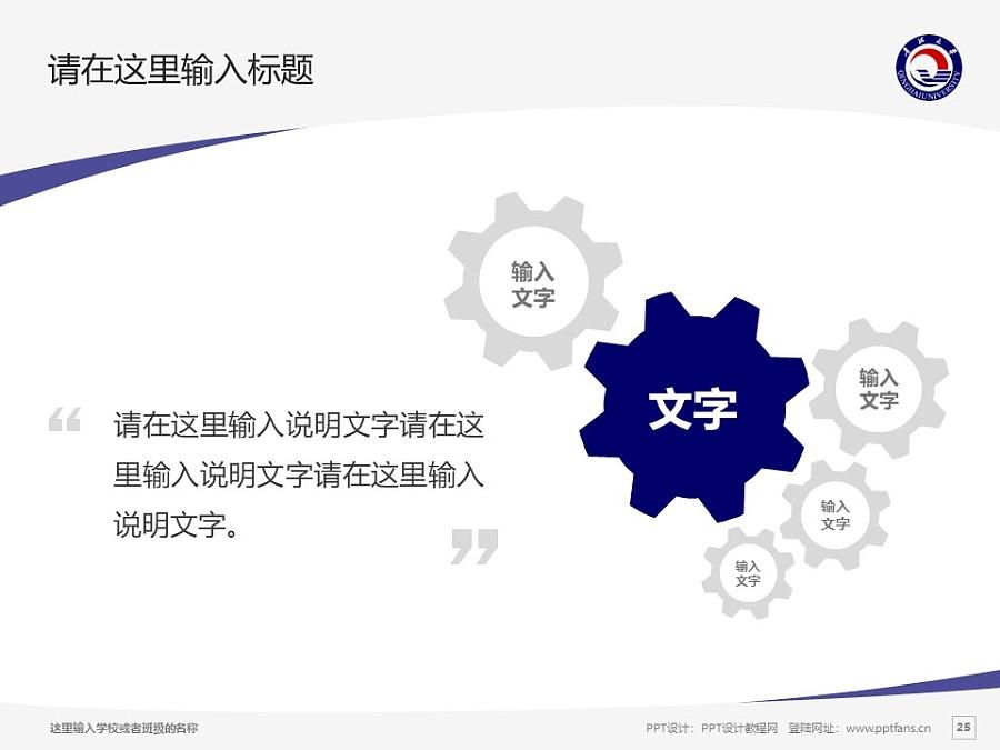 青海大学PPT模板下载_幻灯片预览图25