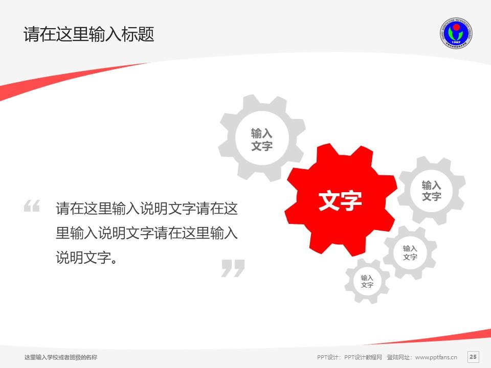 甘肃农业职业技术学院PPT模板下载_幻灯片预览图25