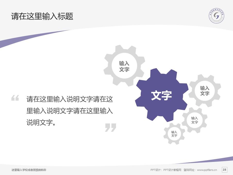 甘肃钢铁职业技术学院PPT模板下载_幻灯片预览图25