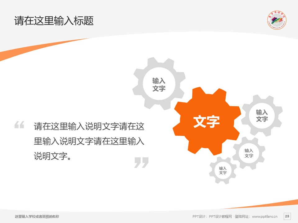 辽宁美术职业学院PPT模板下载_幻灯片预览图25