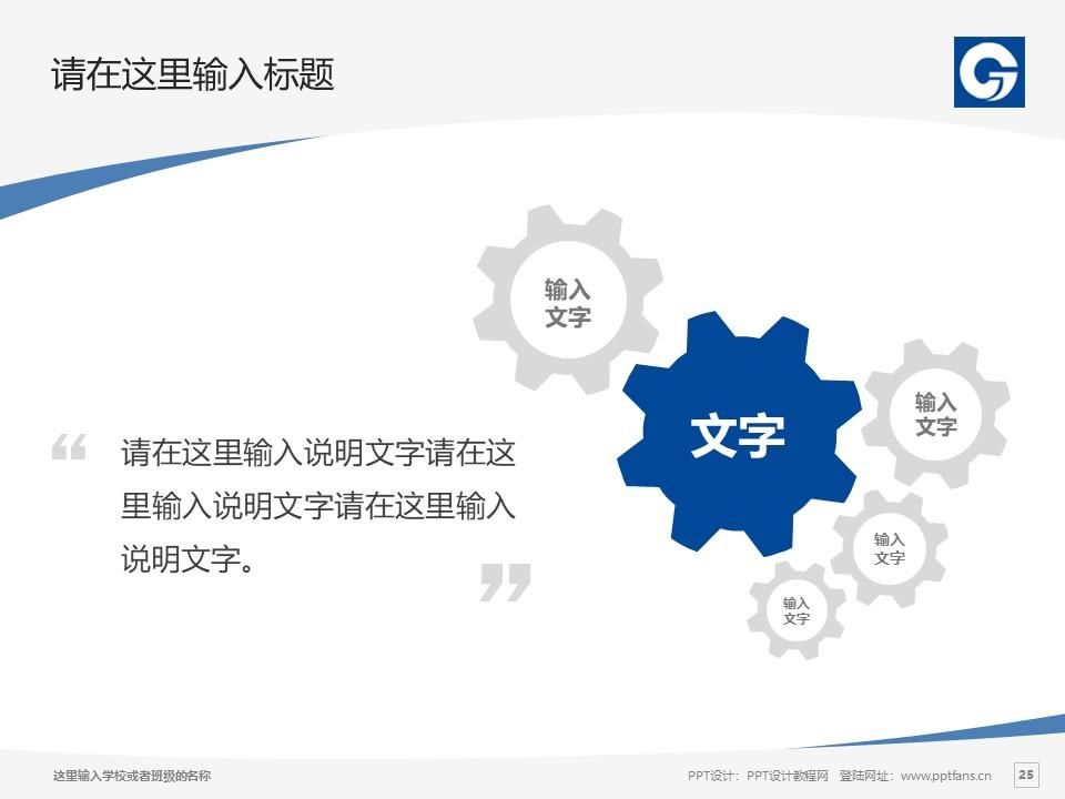 辽宁经济职业技术学院PPT模板下载_幻灯片预览图25