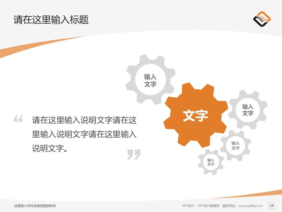 辽宁机电职业技术学院PPT模板下载_幻灯片预览图25