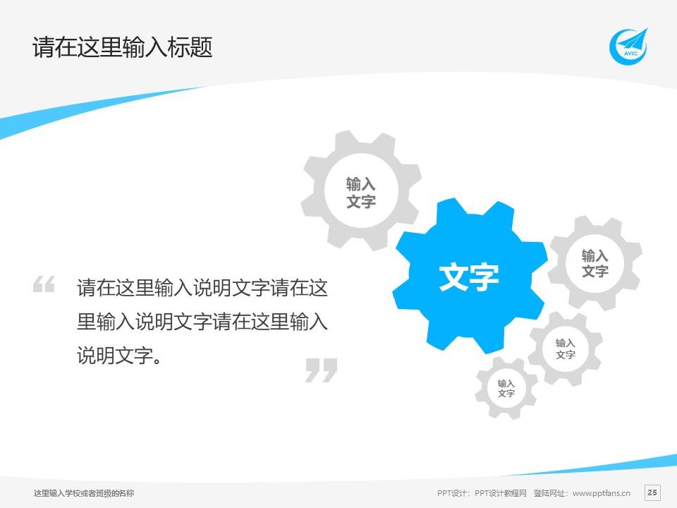 沈阳航空职业技术学院PPT模板下载_幻灯片预览图25