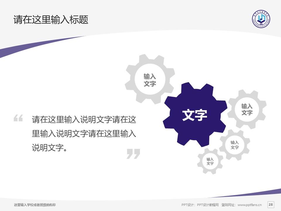 辽宁轻工职业学院PPT模板下载_幻灯片预览图25