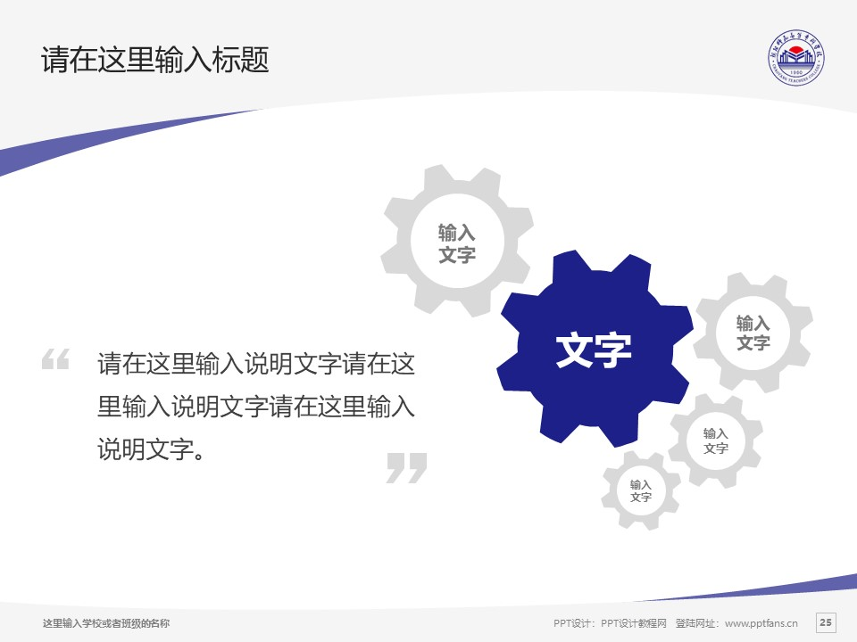 朝阳师范高等专科学校PPT模板下载_幻灯片预览图25