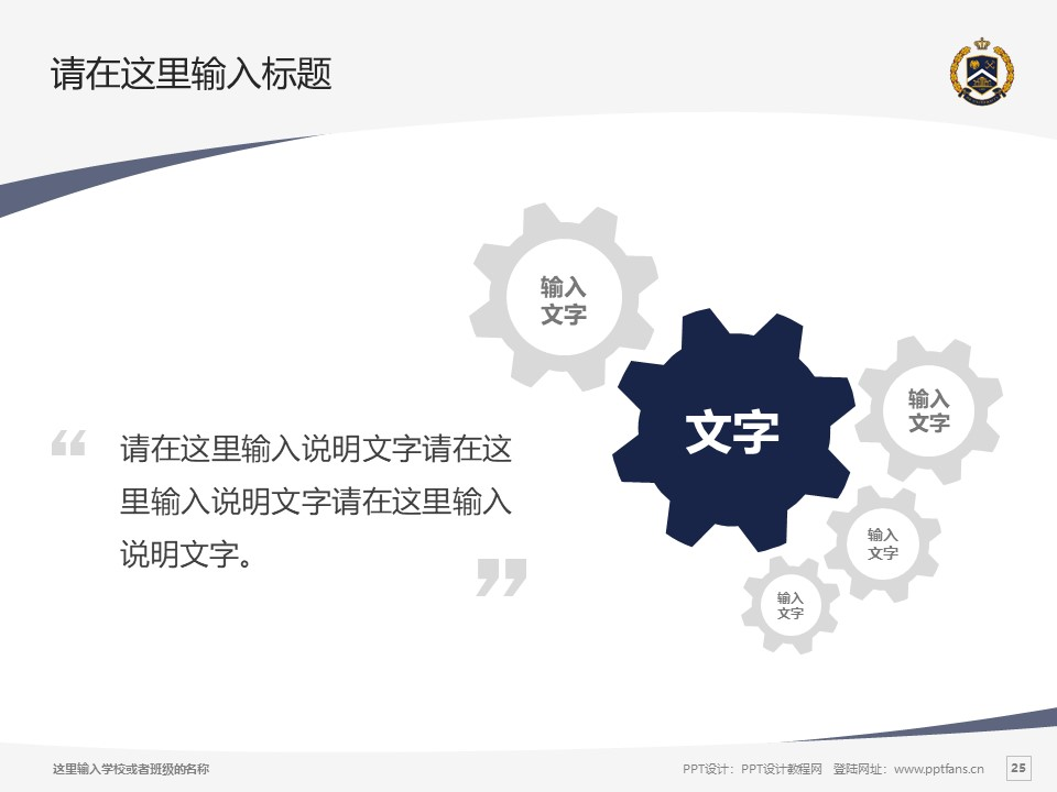 辽宁何氏医学院PPT模板下载_幻灯片预览图25