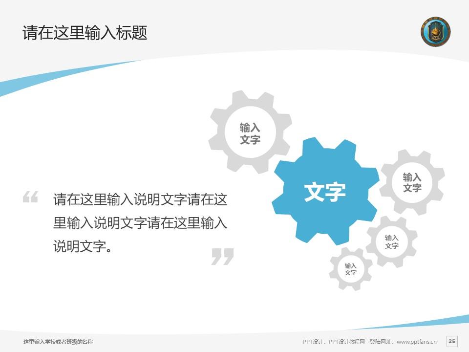 中国刑事警察学院PPT模板下载_幻灯片预览图25
