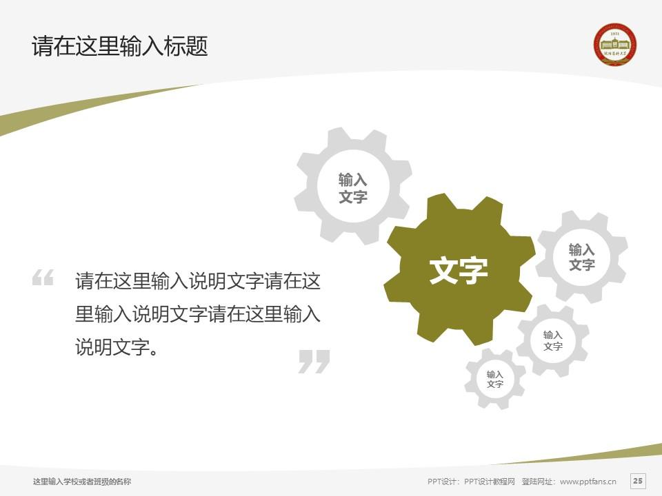 沈阳药科大学PPT模板下载_幻灯片预览图25