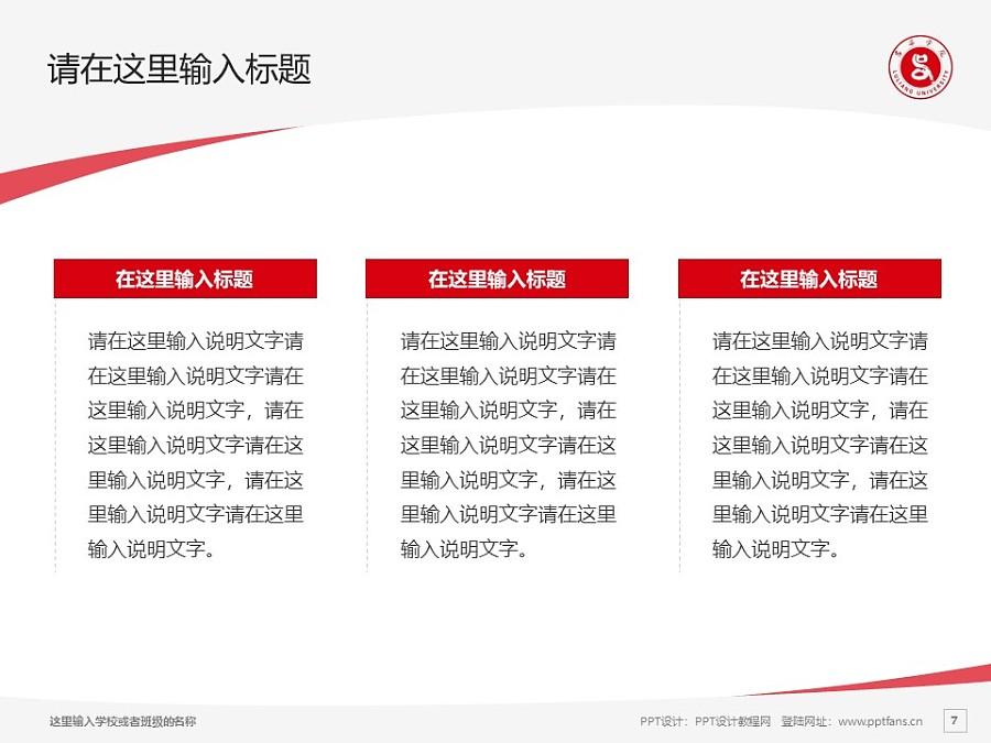 吕梁学院PPT模板下载_幻灯片预览图7