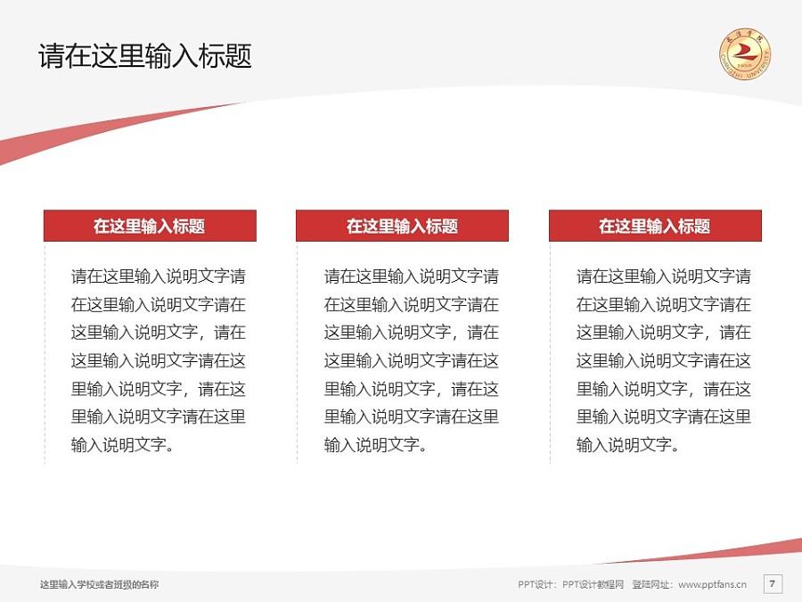 长治学院PPT模板下载_幻灯片预览图7