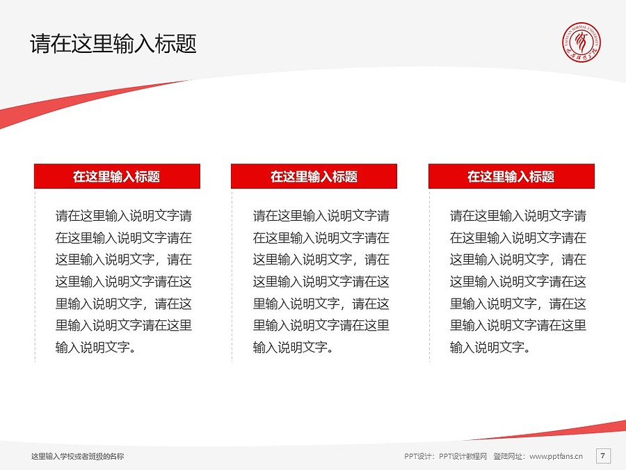 太原师范学院PPT模板下载_幻灯片预览图7