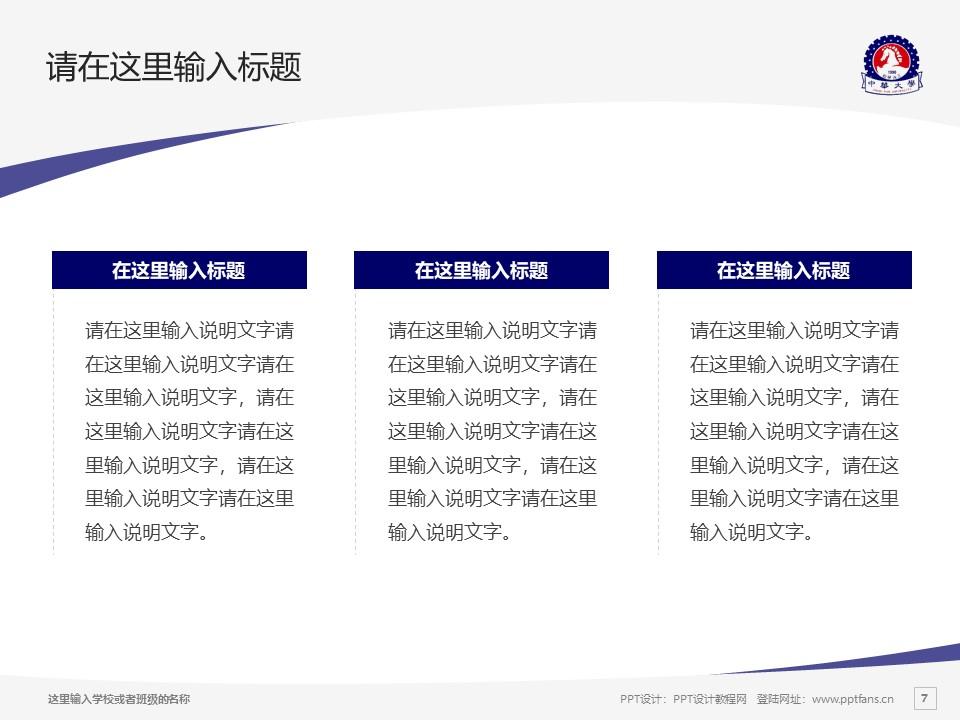 台湾中华大学PPT模板下载_幻灯片预览图7
