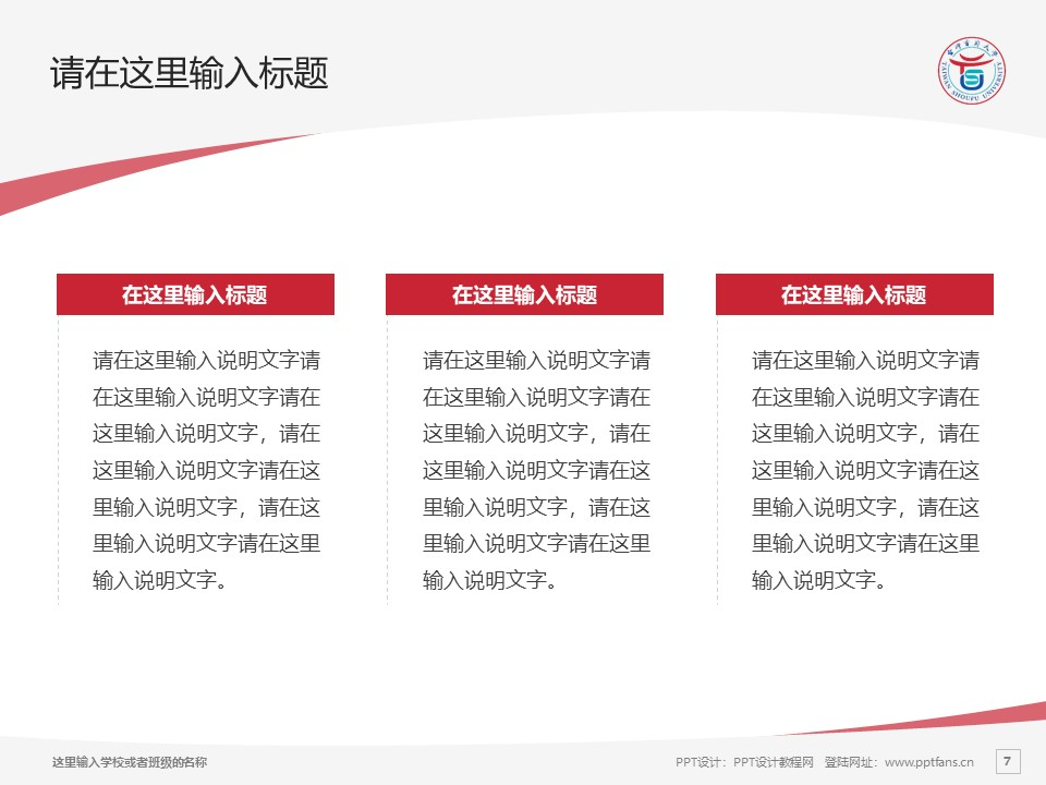 台湾首府大学PPT模板下载_幻灯片预览图7