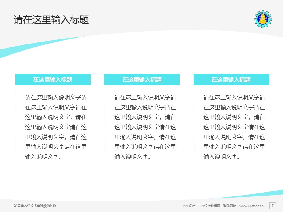 彰化师范大学PPT模板下载_幻灯片预览图7