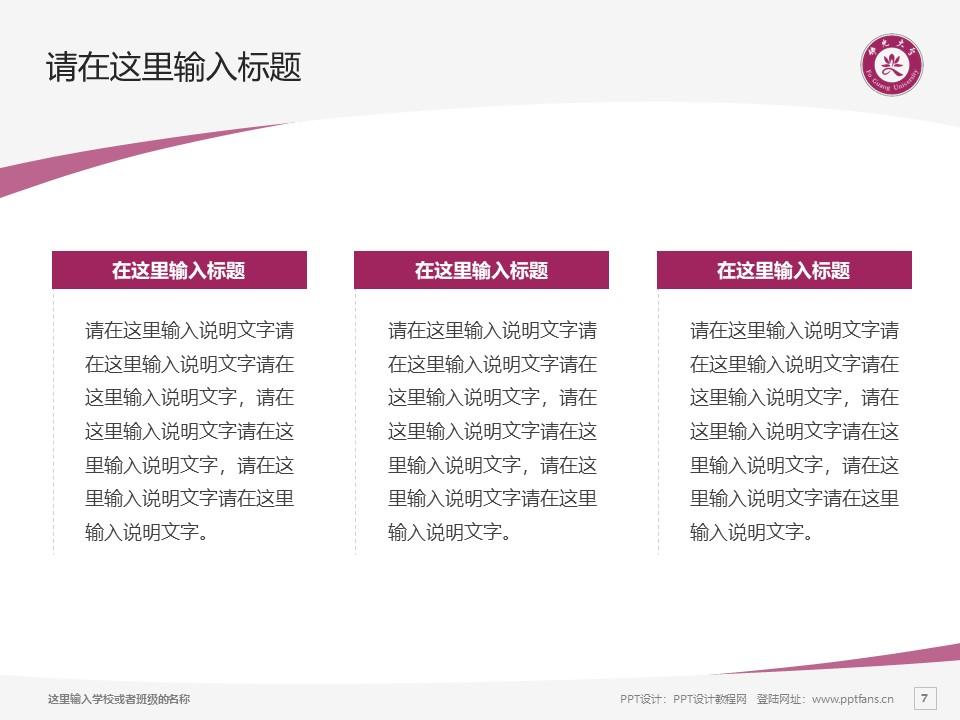 台湾佛光大学PPT模板下载_幻灯片预览图7