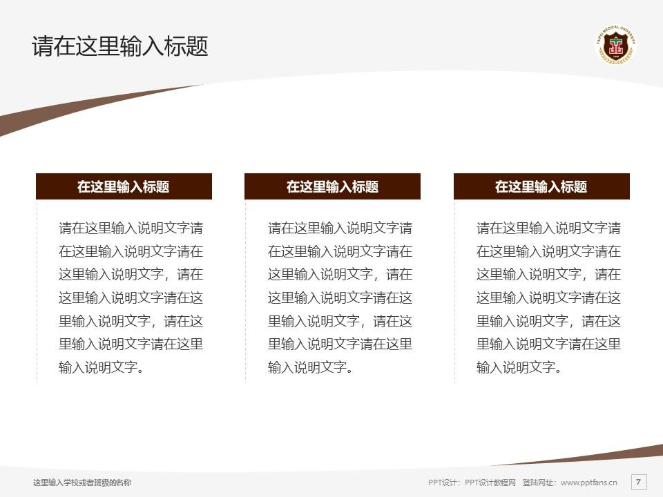 台北医学大学PPT模板下载_幻灯片预览图7