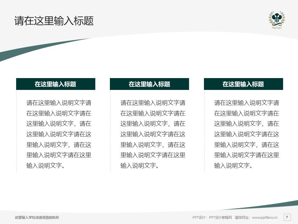高雄餐旅大学PPT模板下载_幻灯片预览图7