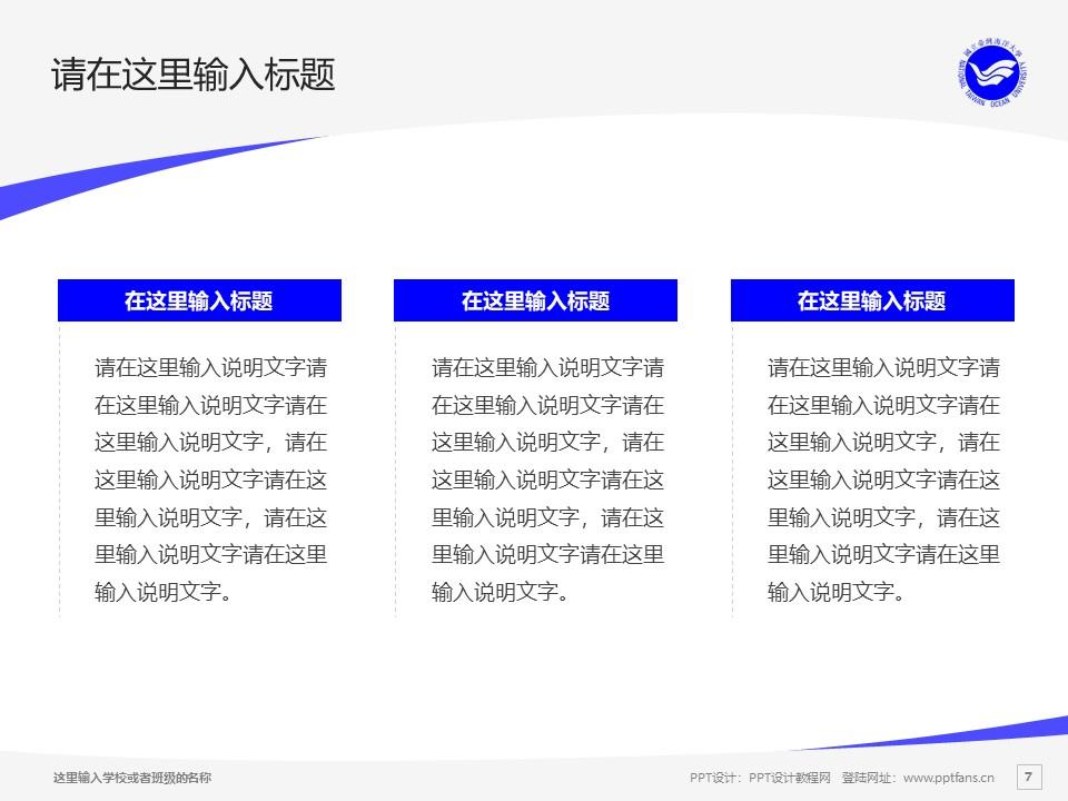 台湾海洋大学PPT模板下载_幻灯片预览图7