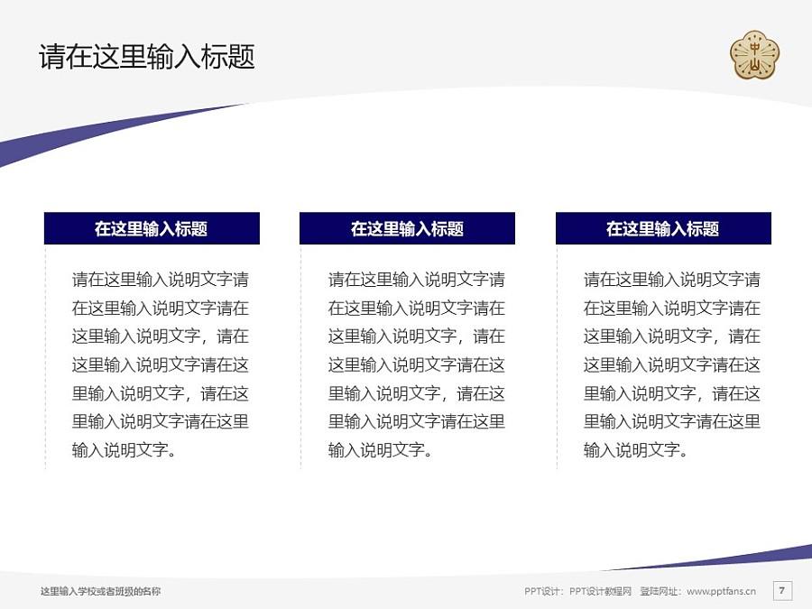 台湾中山大学PPT模板下载_幻灯片预览图7