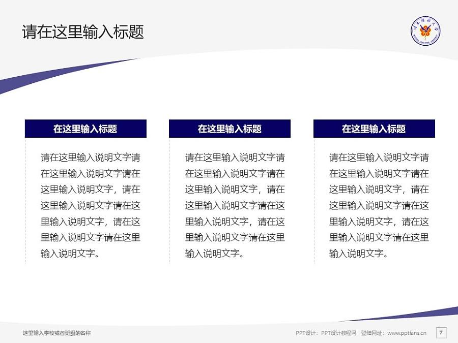 台湾阳明大学PPT模板下载_幻灯片预览图7