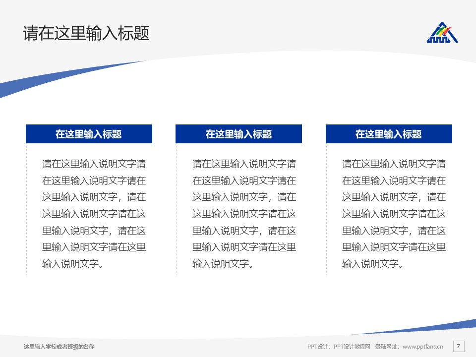 台北艺术大学PPT模板下载_幻灯片预览图7