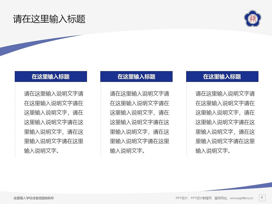 台湾政治大学PPT模板下载_幻灯片预览图7
