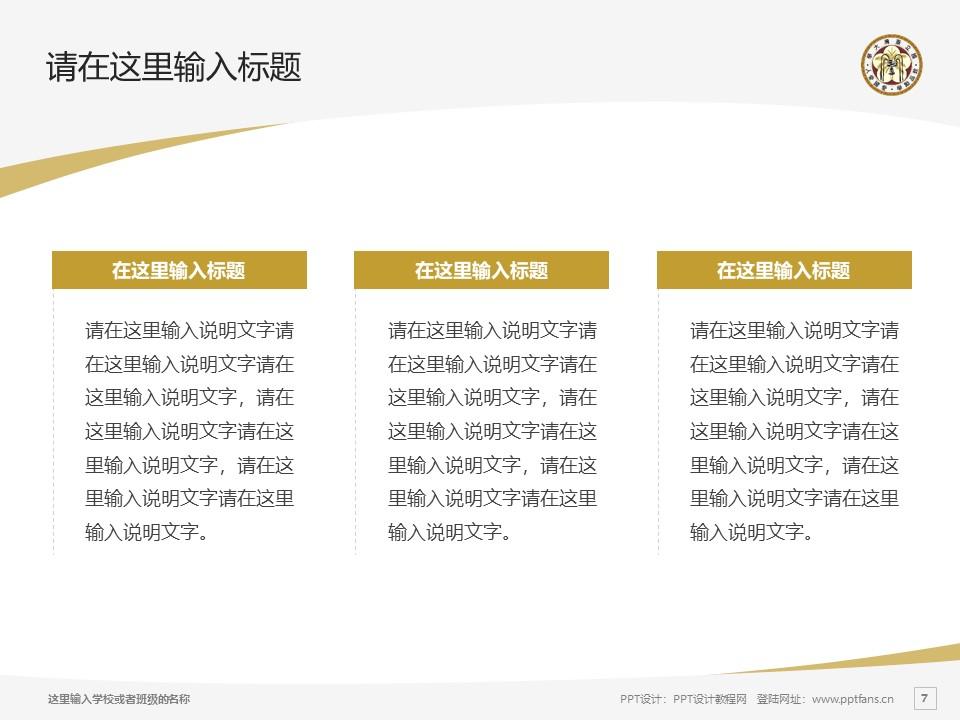 台湾大学PPT模板下载_幻灯片预览图7