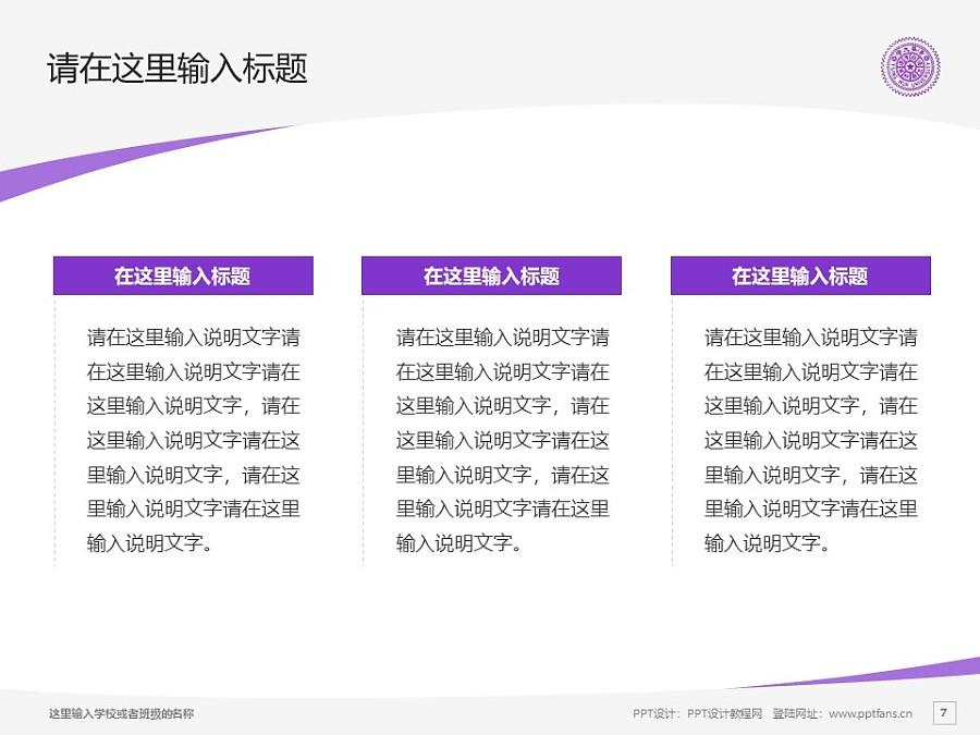 台湾清华大学/国立清华大学PPT模板下载_幻灯片预览图7