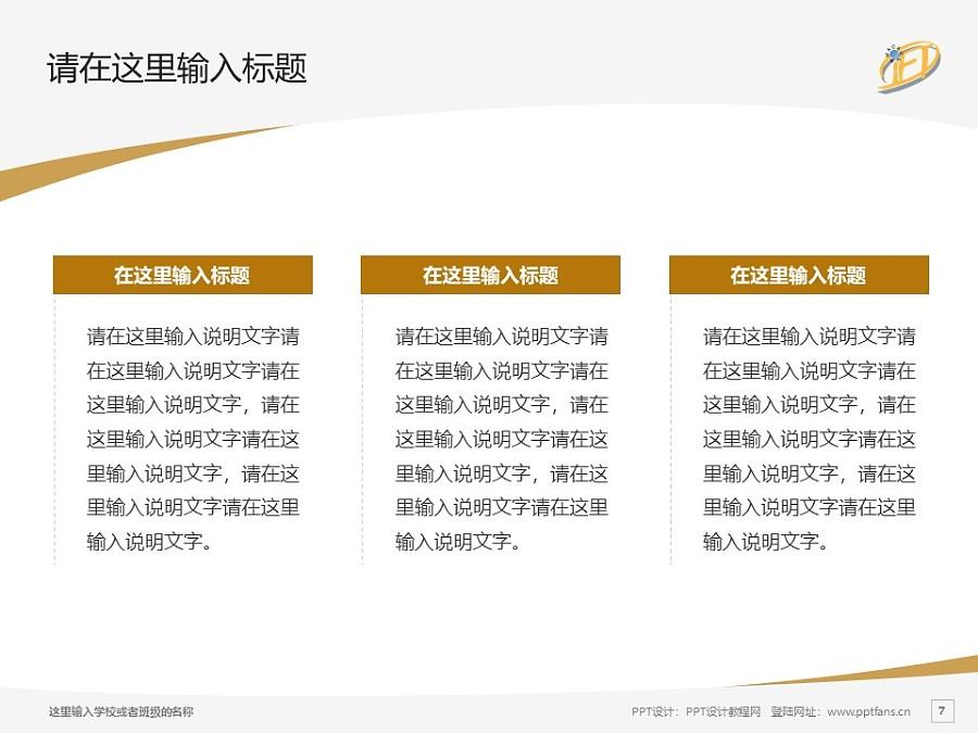 澳门旅游学院PPT模板下载_幻灯片预览图7